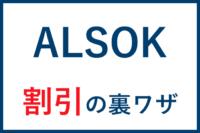 ALSOK割引の裏技