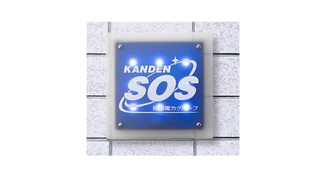 関電SOSのフラッシュライト