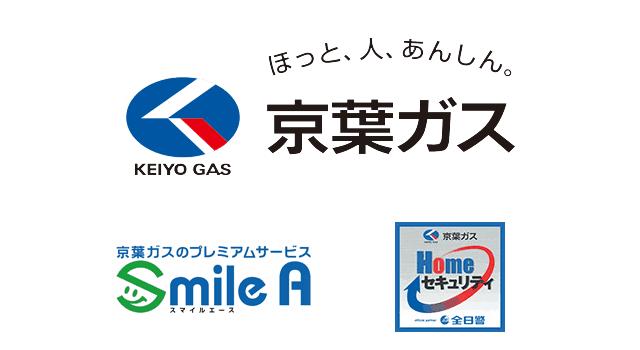 京葉ガスのロゴ