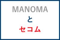 manomaとセコム