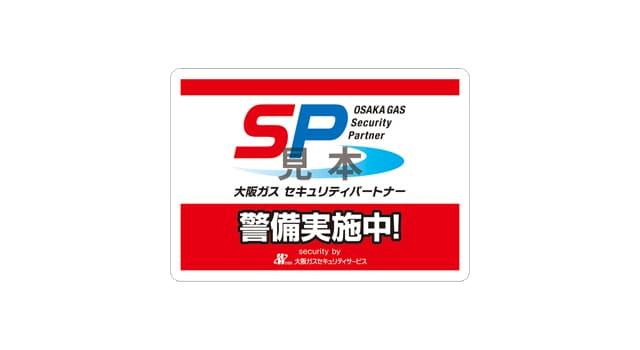 大阪ガスセキュリティのステッカー