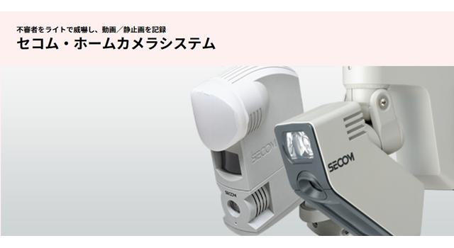 セコムホームカメラシステム
