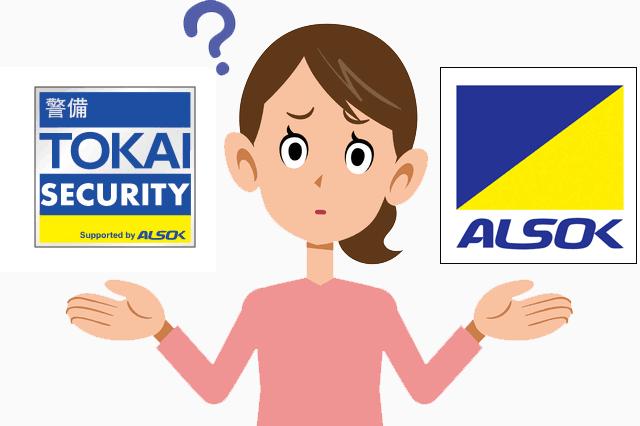 TOKAIとアルソックの比較